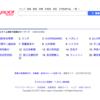 【Yahoo!リアルタイム検索 活用法】