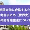 桃山学院大学に合格するための参考書まとめと具体的な勉強法『世界史』