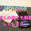iOS14.5の「マスクしたままロック解除」に大きな盲点!〜利用者本人の顔でなくても解除してしまう!〜