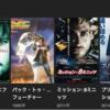 おすすめのタイムトラベル映画50作品!時空を超える物語の傑作選
