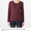 【ママにおすすめ】 無印良品 長袖Tシャツの魅力とは