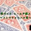 ポケカ☆拡張パック シールド購入③~コレクションへの道~