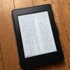 Kindle端末は最高に便利なんだけど紙の本の楽しさにはやっぱり勝てない