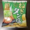 【ほんとにねぎタン塩味??】2/22発売の「ポテトチップス ねぎタン塩味」を食べてみた♪