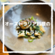 【GINZA SIX】オーストラリア料理のレストラン Ironbark Grill&Bar