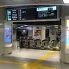 早朝5時から「お願い!シンデレラ」が流れる西武池袋駅