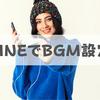 【なぜ】LINEのBGMを設定している人の心理2選