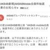 10/29 横山結衣生誕祭 AKB48劇場「君も8で泣こうじゃないか」公演