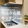 AICAのマットなキッチンパネルで費用を抑えながらモルタル風キッチンを実現!