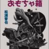 新刊案内:松浦晋也『コダワリ人のおもちゃ箱』