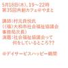 第35回共創カフェ@やまと〜社会福祉協議会って何をしているところ??