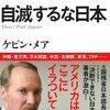 たかじんのあそこまで言って委員会 2012年3月18日放送 『日米安全保障について根っこから考える』