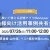 Monoxer初のオンラインイベント『解いて憶える記憶アプリMonoxer塾様向け活用事例共有会』(7/26(日)11:00〜12:00)の参加受付スタート
