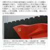日本中で「中国共産党万歳!」 なんで? 6/27