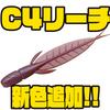 【EVERGREEN】リーチテールが特徴的なソフトルアー「C4リーチ」に新色追加!