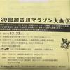 加古川マラソンのナンバーカード届いたよ!