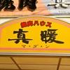 【オススメ5店】尾道(広島)にある焼肉が人気のお店