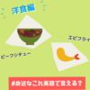 洋食編【身近なこれ英語で言える?】