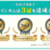 【ポイントインカム】ポイントインカムが3つのNo.1を獲得! 【満足度が高いらしい】