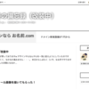 【業務進捗報告】ブログ改装工事中_φ(・_・『デザインいじってみた』他2本立て