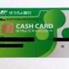 【雑記】ゆうちょICキャッシュカードが届く日数とその手数料【再発行/ゆうちょ銀行】