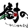福岡市東区グループホーム「果樹の家」みかんの樹オープン!