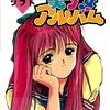 【1991年】【6月】ポニーテールソフト美少女アルバム