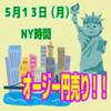 【5/13NY時間】引き続きオージー円のショート狙い