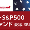 【投資信託】【新商品】「SBI・バンガード・S&P500インデックス・ファンド」とは