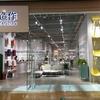 世界各地のデザイナーによる、センスの良い家具がそろう造作 Zaozuo