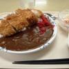 【役所メシ】札幌市南区役所食堂でカツカレー