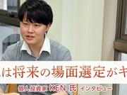 「FXは将来の場面選定がキモ」KEN氏 FX特別インタビュー(後編)