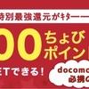 【緊急速報】40,000ポイント特別最強還元!