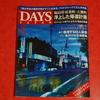 フォトジャーナリズム雑誌「DAYSJAPAN」2月号に、クルド難民Mさんの解放の記事掲載!