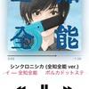 【iPhone】iOS10以降の曲の「リピート再生」と「レート評価」がなくなった? →わかりにくいけど、あります。