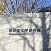 『國學院大学博物館』渋谷の街中に古代の人たちの息遣いを感じた。