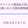 2021/01/08のメモ 20時以降「徹底した外出自粛」を要請 東京都の「緊急事態措置」