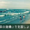子供は海が怖い?海嫌いを克服する方法【2歳・3歳】