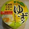 シャリシャリ、ぶわっとゆずの香り 『クラシエフーズ株式会社 ゆずシャーベット』 を食べてみました。