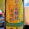 博多の華 ビール酵母で仕込んだ麦焼酎