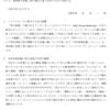 【2019/12/27】大阪市ヘイト条例で初の氏名公表&川崎市ツイッターの差別投稿で罰金30万円