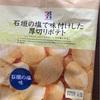 【セブンイレブン】石垣の塩で味付けした厚切りポテト【ハイカロリー】