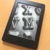 わたしの読書生活 Kindle PaperwhiteとKindle for PC