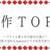 プライム歴2年の大学生が選ぶ! 無料で見れるAmazonビデオ名作TOP5