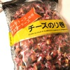 コストコ チーズのり巻き・歌舞伎揚げ・チーズ鱈・柿の種などおつまみ業務用パックは美味しい!お得!リピート買い