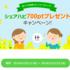 【ハピタスお得】紹介キャンペーンによる新規登録で700円!シェアハピ条件を即クリアする方法