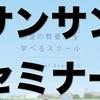 【サンサンセミナー】受講した感想(ホンネ)