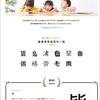創作漢字コンテストがモリサワとコラボサイトオープン