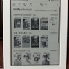 Kindle Unlimitedを実際に利用してみた感想【kindle依存症に注意!!】