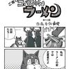 「ご存じ! コバちゃんラーメン」第十三話